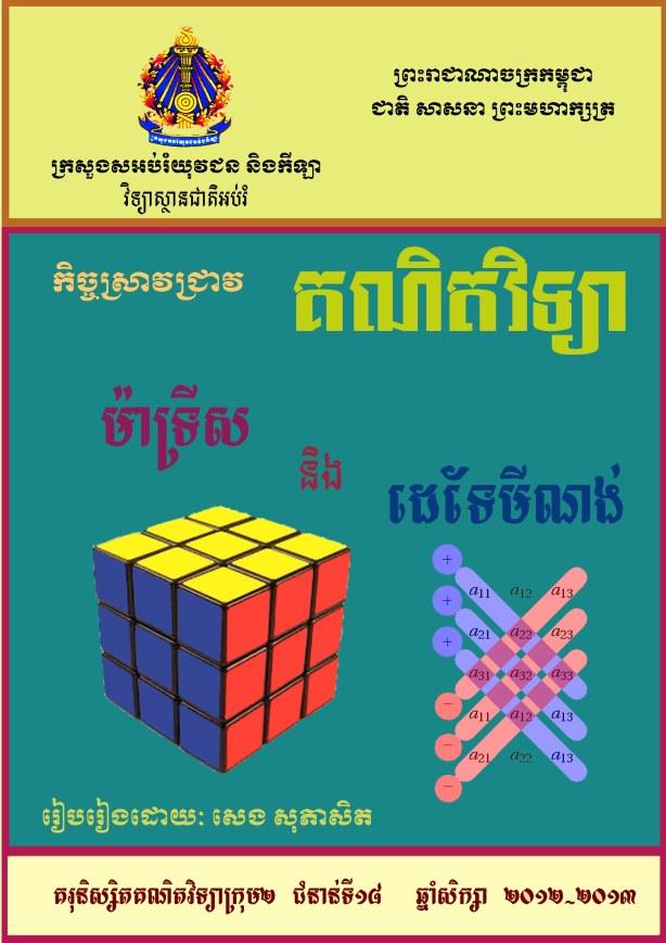 Cover Matrix 1