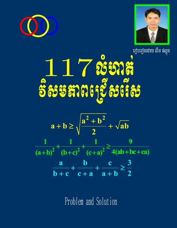 Microsoft Word - Book Inequalities.doc